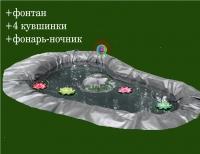 Пруд заглубленный 2,5х1,5м. глуб. 0,6м. с фонтаном