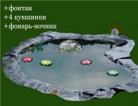 Пруд заглубленный 3,5х2,5м. глуб. 0,8м. с фонтаном